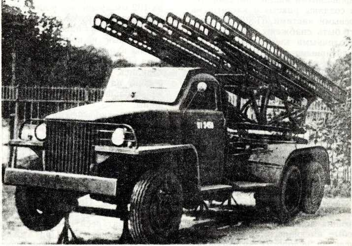 67. БМ-13Н