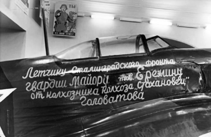 Дарственная надпись на борту Як-1 летчика Еремина, находящегося в экспозиции Саратовского краеведческого музея