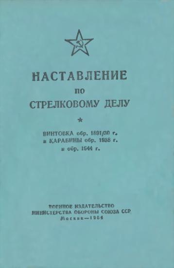 Наставление по стрелковому делу винтовка обр. 1891/30 г. и карабины обр. 1938 г. и обр. 1944 г.