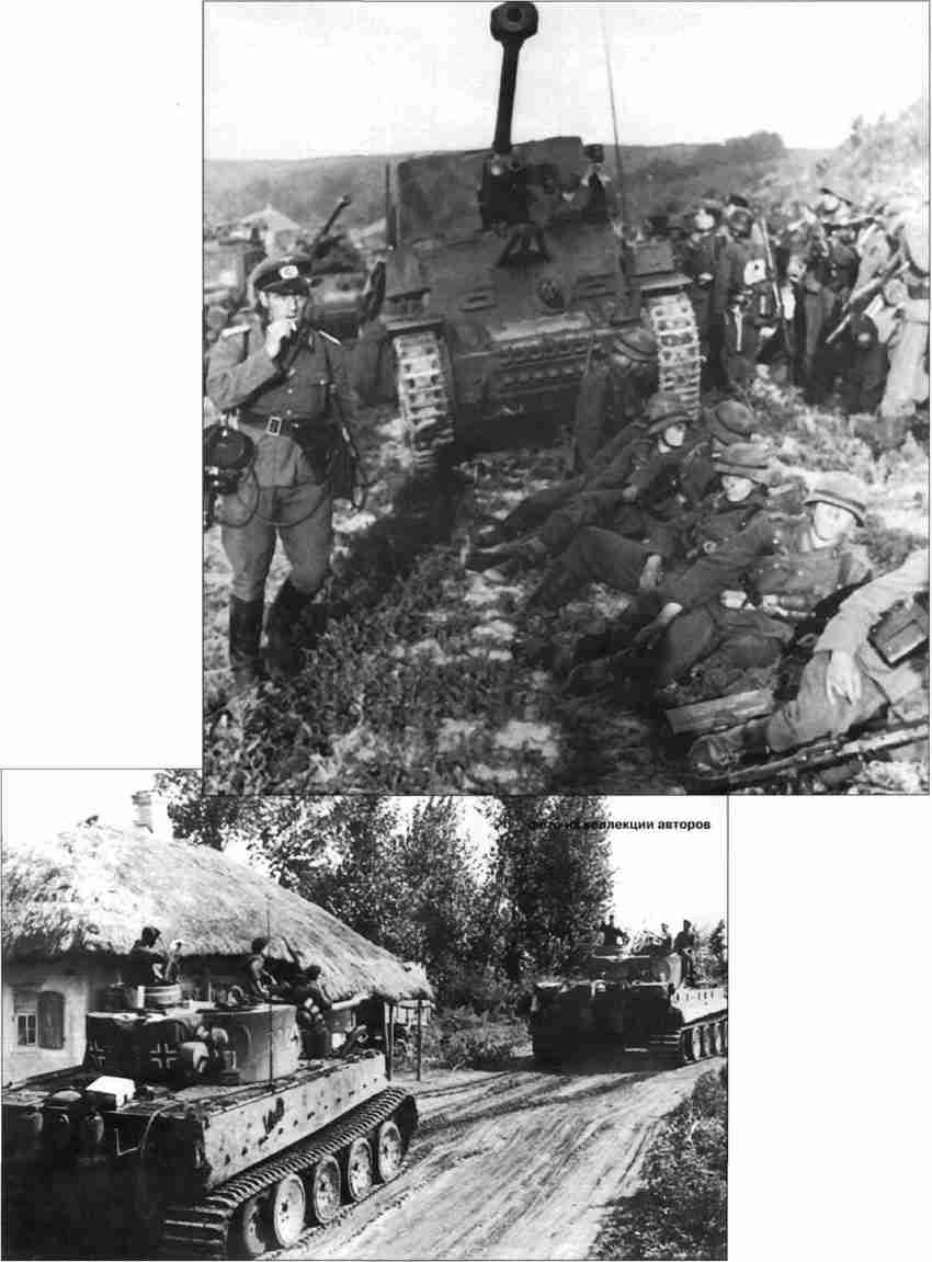 Верхний снимок— Перед наступлением. «МардерIII» и панцергреадеры на исходной позиции. Июль, 1943г.