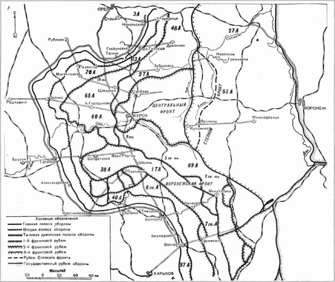 Схема расположения рубежей обороны Центрального и Воронежского фронтов на Курском выступе. Лето 1943г.