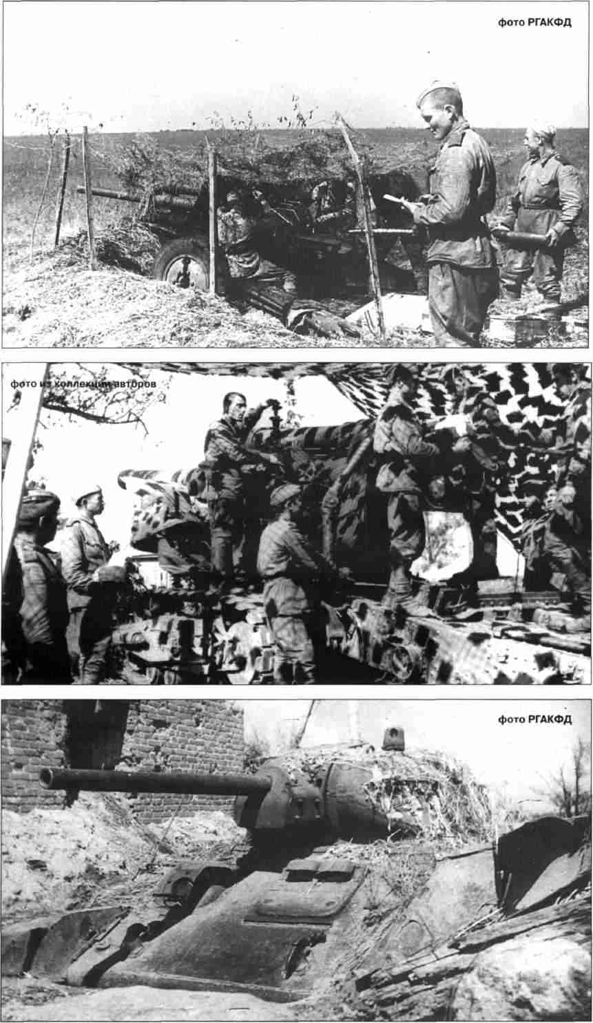 Верхний снимок— Расчёт орудия ЗИС-22 сержанта Филиппова готовится встретить немецкие танки.