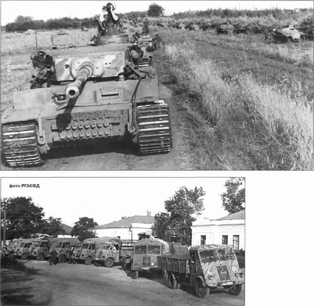 Верхний снимок— «Тигры» 505-го тяжёлого <a href='https://arsenal-info.ru/b/book/348132256/10' target='_self'>танкового батальона</a> продвигаются к линии фронта. Июль 1943г. (Фото из коллекции авторов).