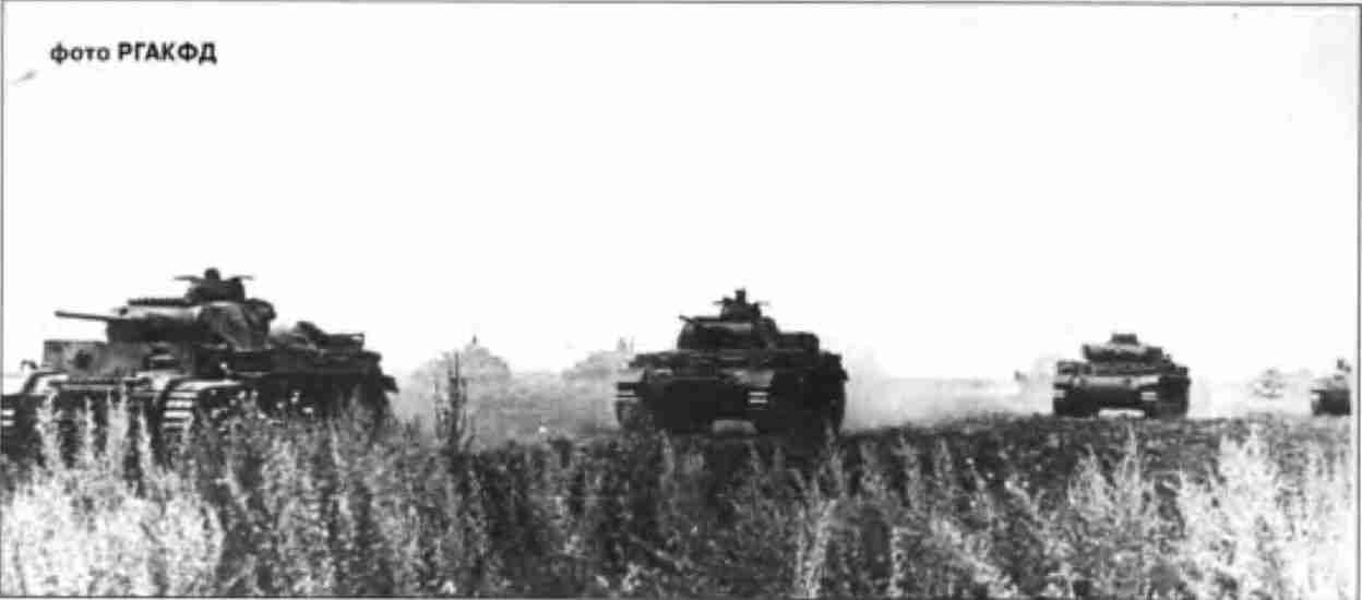 Немецкие танки 2-й танковой дивизии в наступлении. Июль 1943г.