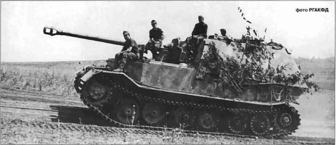 Тяжёлые штурмовые орудия «Фердинанд» перед атакой ст. Поныри, Июль 1943г.