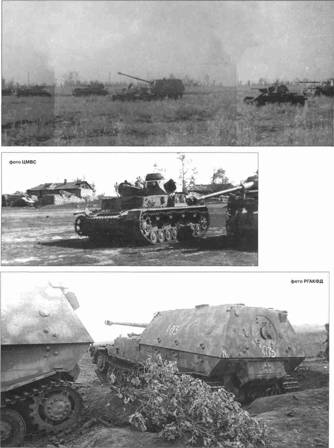 Верхний и средний снимки— Немецкие танки, подбитые возле ст. Поныри. 12–15 июля 1943г.