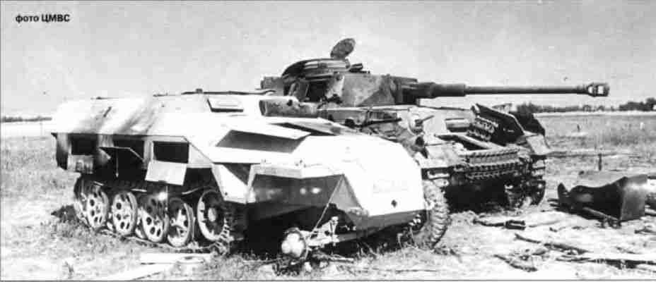 Немецкий танк PzKpfw IV и бронетранспортёр SdKfz 251, подбитые на окраине ст. Поныри. 15 июля 1943г.