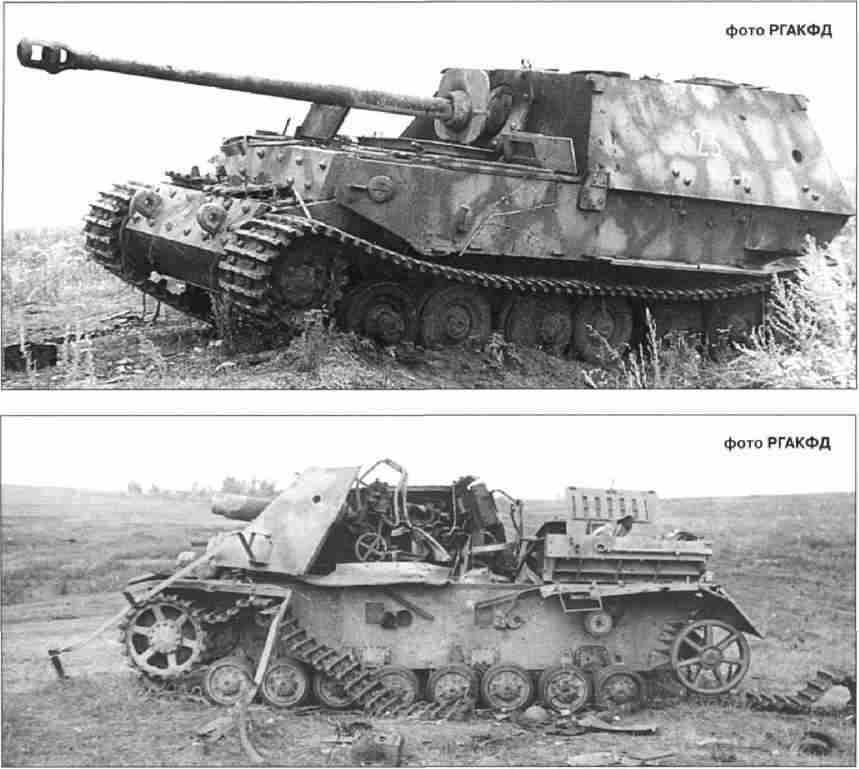 Верхний снимок— «Фердинанд», подбитый артиллерией недалеко от пос. Горелое. Повреждена маска орудия, разбит каток правого борта и ведущее колесо.