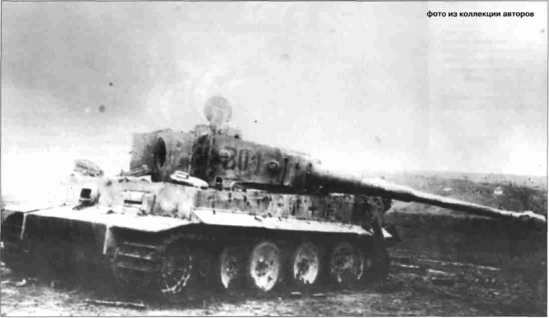 «Тигр», подбитый расчётом сержанта Лунина. Орловское напр. Июль 1943г.