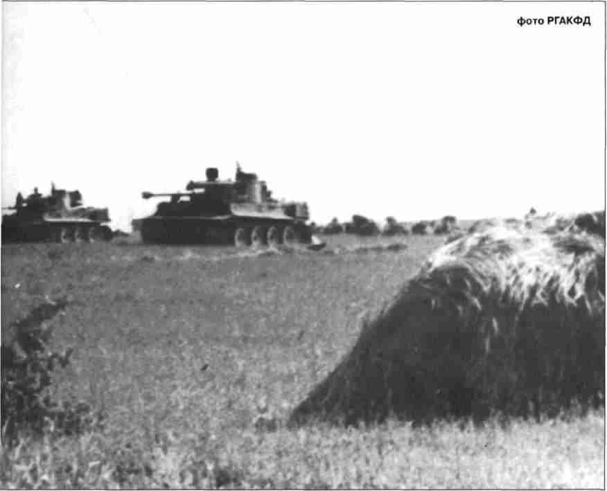 «Тигры» изготовились для атаки. Южнее Курска, 5–6 июля 1943г.