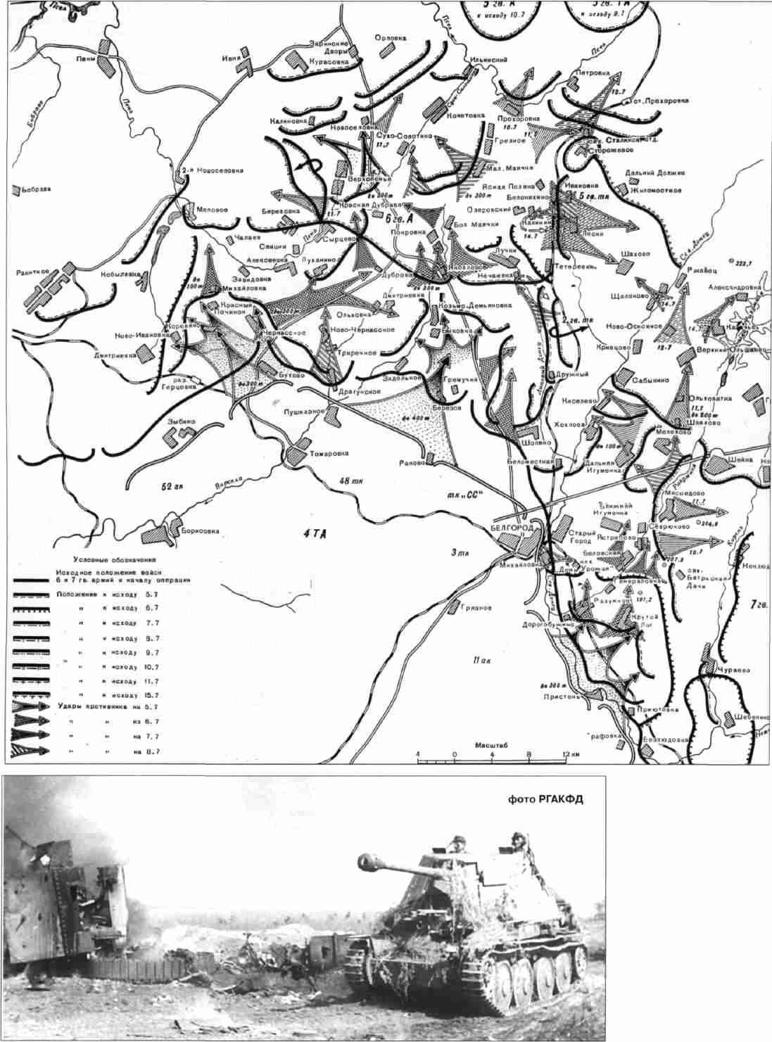 Верхний снимок— Общий ход оборонительных боёв на южном фасе Курской дуги.
