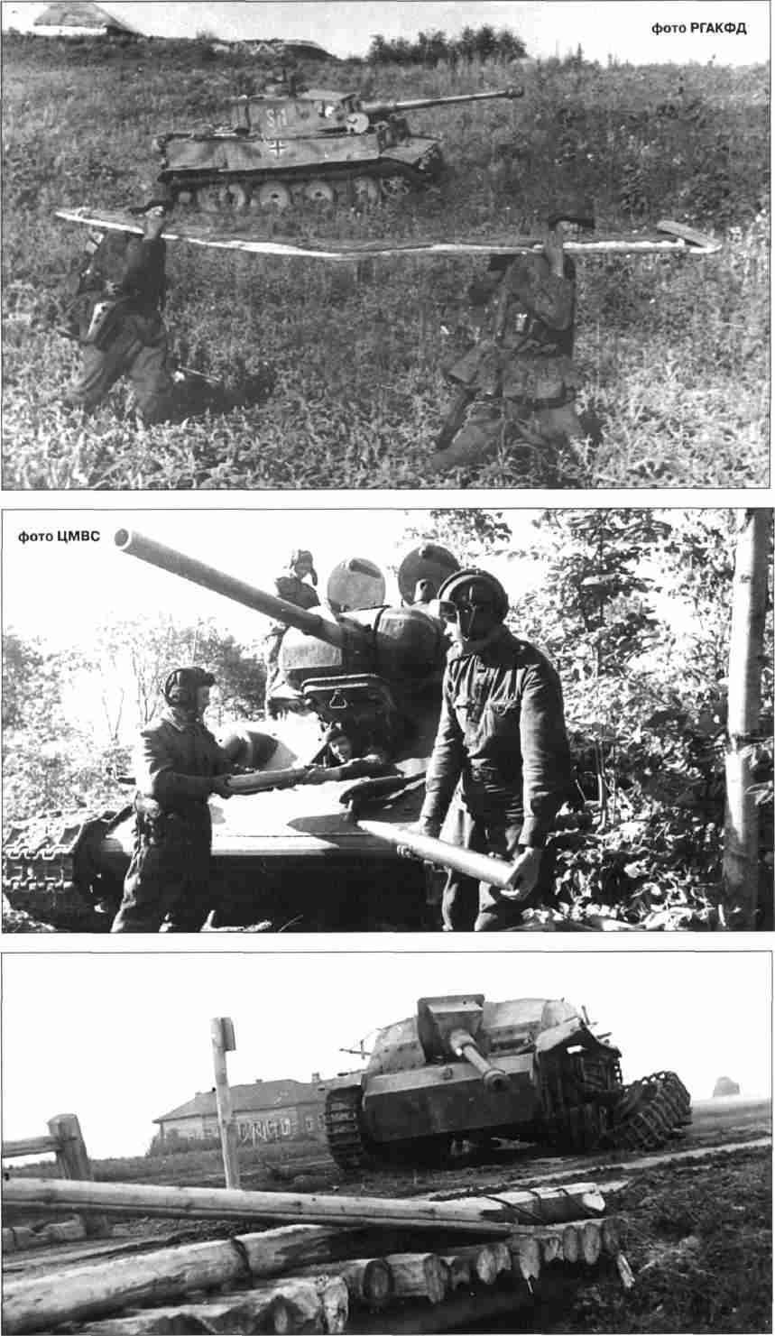 Верхний снимок— Пехотинцы дивизии «Дас Райх» помогают вытащить застрявший «Тигр».