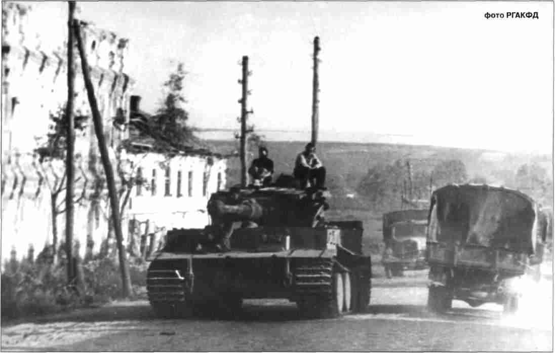 «Тигр» на улице Белгорода. Июль 1943г.