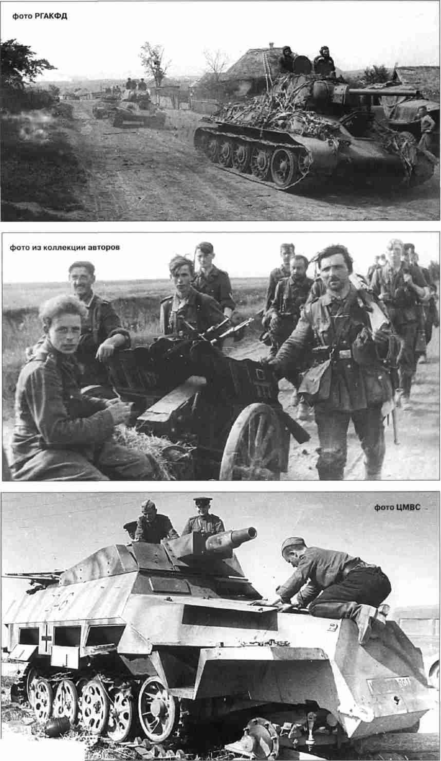 Верхний снимок— 3-я танковая армия в наступлении на Орёл.
