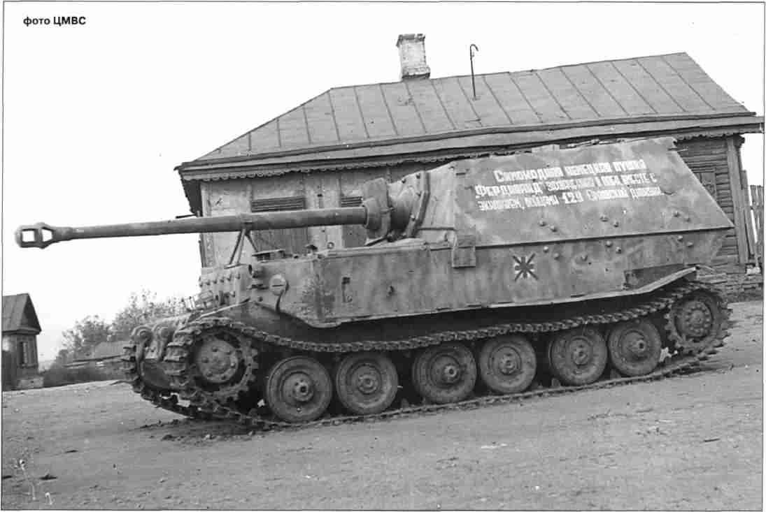 «Фердинанд», захваченный исправным с экипажем бойцами 129-й стрелковой дивизии.