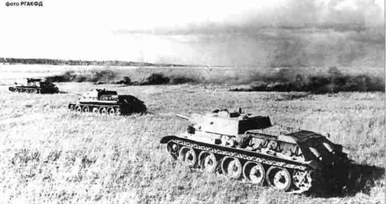 Советские самоходные орудия СУ-122 в наступлении на Харьков. Август 1943.