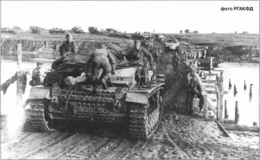 Немецкие войска отступают за реку Донец. Август 1943г.