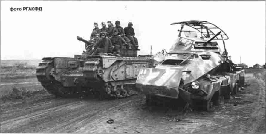 Тяжёлый танк «Черчилль» 49-го гвардейского тяжелотанкового полка прорыва 5-й танковой армии следует мимо разбитого восьмиколёсного бронеавтомобиля SdKfz 232. На борту башни танка надпись «За Радяньску Украину». Харьковское направление, июль-август 1943г.