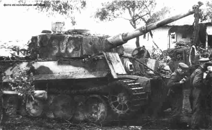 «Тигр», подбитый бойцами 70-й армии. Орловско-Курское направление, Июль 1943г.