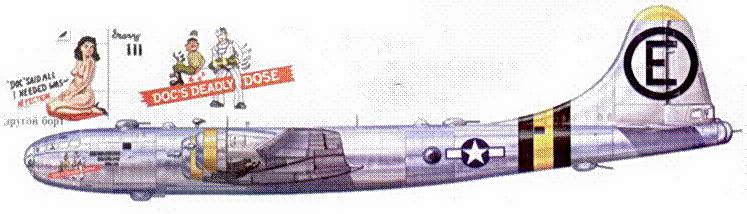 В-29 «Doc's Deadly Dose» из 504-й группы. 44 боевых вылета, 1945 год.