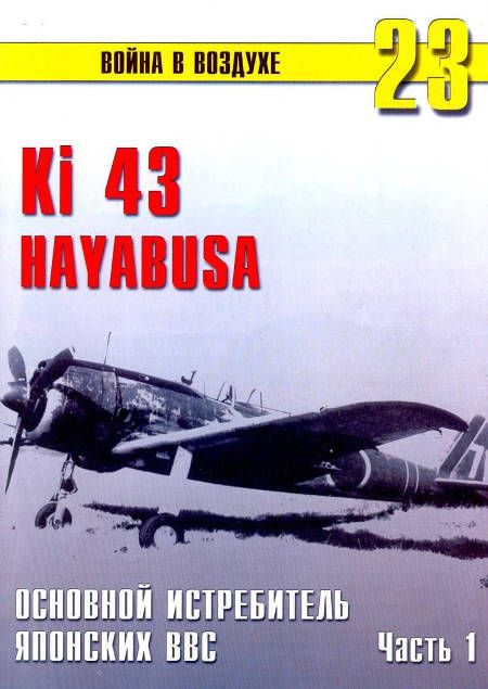 Ки-43 «Hayabusa» Часть 1