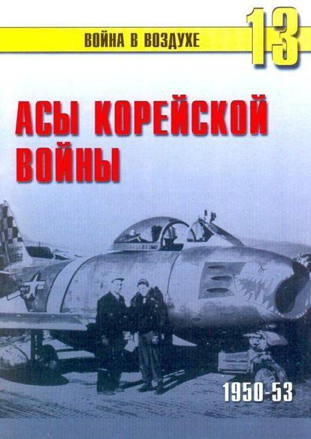 Асы корейской войны 1950-1953