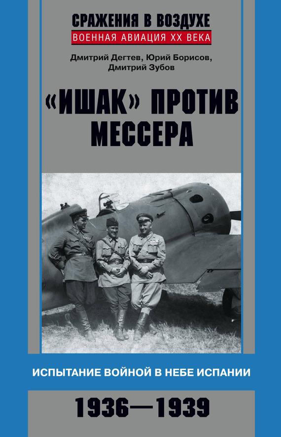 «Ишак» против мессера. Испытание войной в небе Испании. 1936–1939