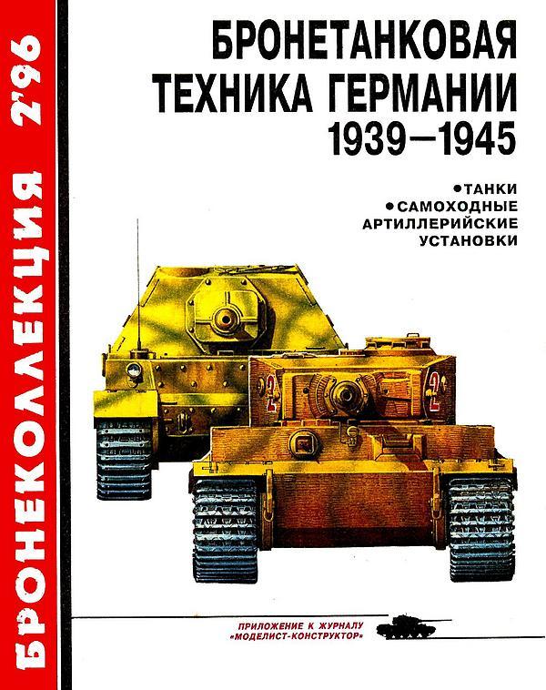 Бронетанковая техника Германии 1939-1945