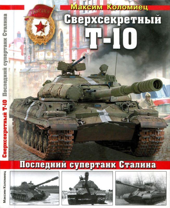 Сверхсекретный Т-10