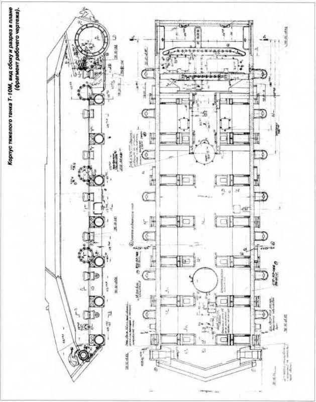 59.Корпус тяжелого танка Т-10М, вид сбоку и разрез в плане (фрагмент рабочего чертежа).