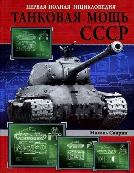 Танковая мощь СССР часть III Золотой век
