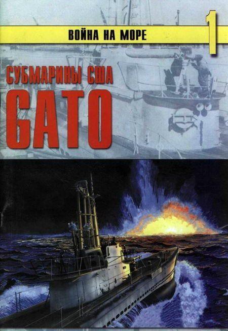 Субмарины США «Gato»