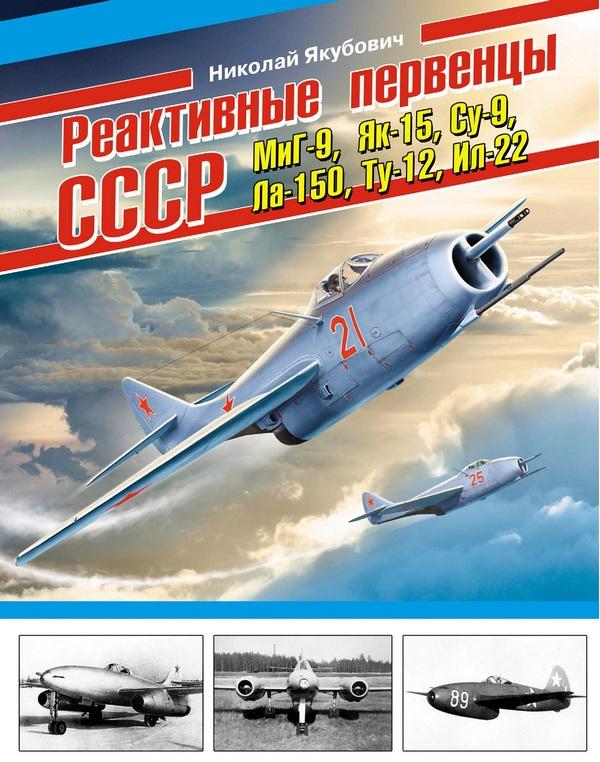 Реактивные первенцы СССР – МиГ-9, Як-15, Су-9, Ла-150, Ту-12, Ил-22 и др.