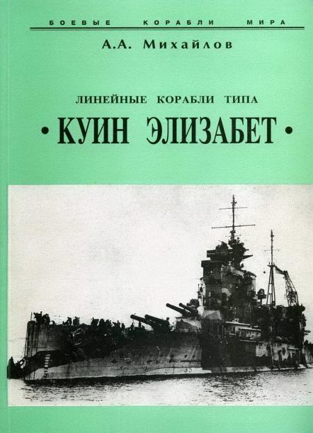 """Линейные корабли типа """"Куин Элизабет"""""""