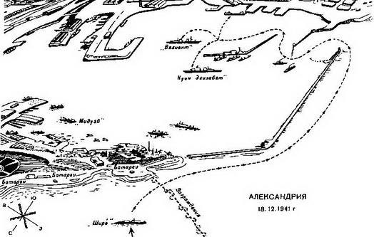 Приложение № 2 Александрия. 19 декабря 1941 г. [* Из книги В. Боргезе. Десятая флотилия. Иностранная литература. Москва, 1957.]