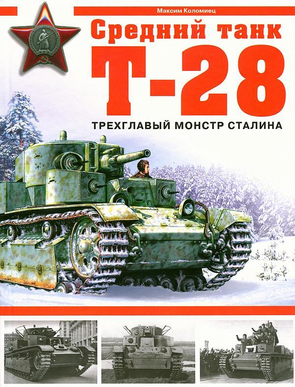 Средний танк Т-28. Трёхглавый монстр Сталина