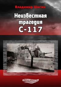 Неизвестная трагедия С-117
