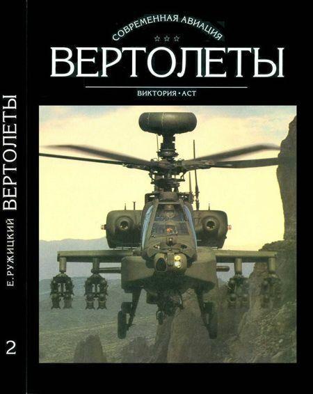 Вертолеты Том II