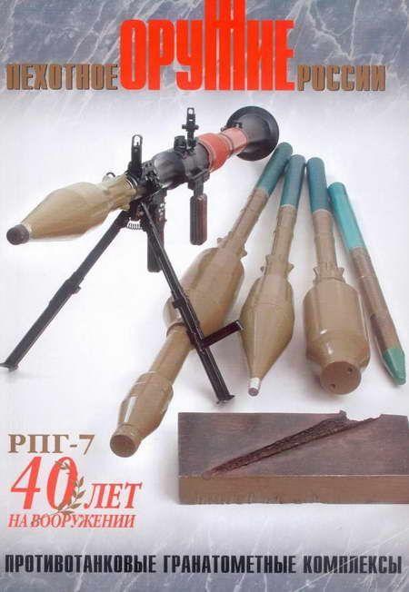 Отечественные противотанковые гранатометные комплексы