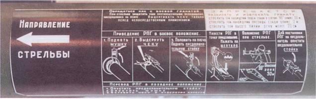Этикетка пускового устройства РПГ-26.
