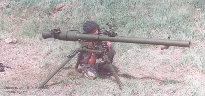 Станковый противотанковый гранатомет СПГ-9