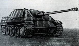 Рис. 105. Истребитель танков «Ягд-Пантера»