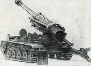 Рис. 83. Самоходная 155-мм гаубица