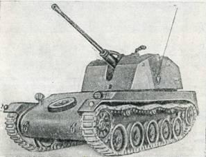 Рис. 89. Самоходная установка 40-мм зенитной пушки «Бофорс» на базе легкого танка АМХ