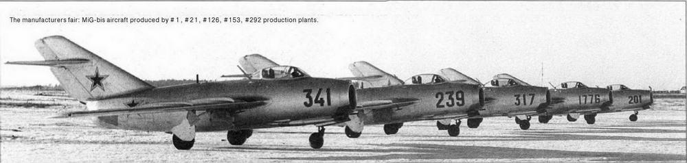 Истребители МиГ-15бис №130041 (зав. №1), №5321 1239 (зав. №21), №3317 (зав. №126), №1715376 (зав. №153) и №01 12 (зав. №292) на контрольных испытаниях в ГК НИИ ВВС.