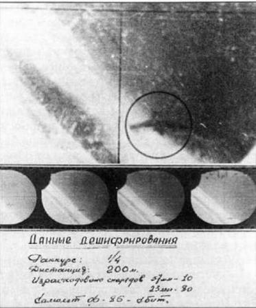 Вверху: В кадре ФКП — F-86, стрельбы капитана Н.И.Иванова из 726 ИАП, 01.08.52 г.