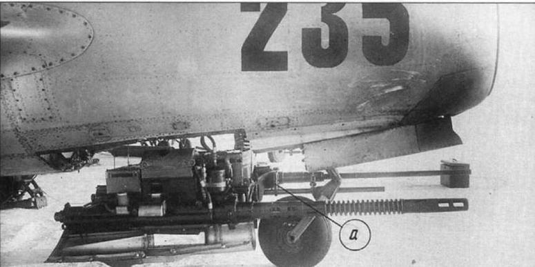 Пушки НР-23, установленные на МиГ-15бис №122035. Для исключения повреждения тормозных щитков звеньями, за выходными отверстиями звеньеотводов установлены отводящие пластины, также на самолете установлен увеличенный экран (в центре справа) для защиты обшивки от силового воздействия пороховых газов.
