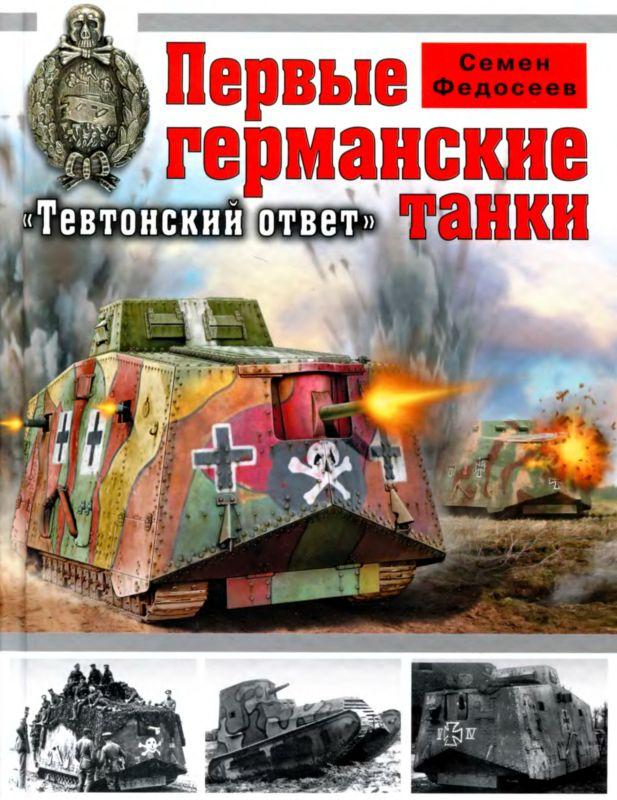 Первые германские танки. «Тевтонский ответ»