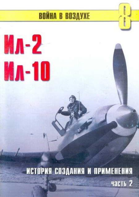 Ил-2 Ил-10 Часть 2