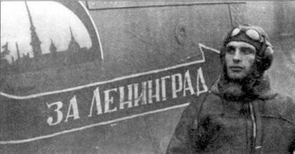 В.И.Мыхлик, командир 566 ШАП, 227 ШАД из 13-й В А. На его Ил-2 Тип 3, белый №07, надпись — «За Ленинград». За войну пилот совершил 188 боевых вылетов и стал дважды Героем Советского Союза. 3 В А своими воздушными ударами помогла отстоять Ленинград.